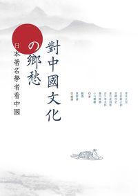 對中國文化の鄉愁:日本著名學者看中國