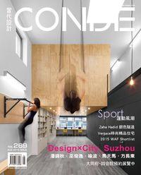當代設計CONDE [第269期]:Sport 運動風潮