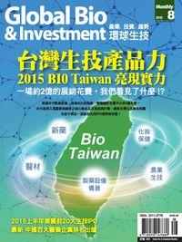 環球生技月刊 [第24期] [2015年08月號]:台灣生技產品力