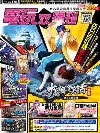 電玩双週刊 2015/08/13 [第170期]:十萬個冷笑話