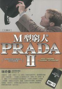 M型窮人的PRADA. II, M型時代用[小錢致富]的33堂必修課