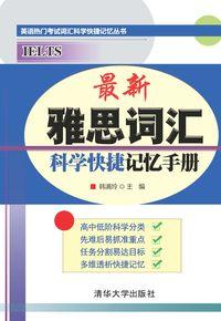 最新雅思詞彙科學快捷記憶手冊