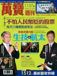 萬寶週刊 2015/08/17 [第1137期]:生技&航太