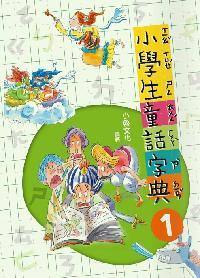 小學生童話字典. 1