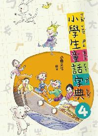 小學生童話字典. 4