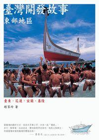 臺灣開發故事:東部地區