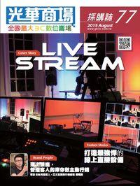 光華商場採購誌 [第77期]:Live Stream