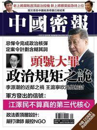 中國密報 [總第36期]:頭號大罪 政治規矩之詭