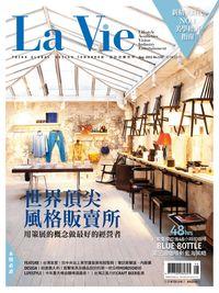 La Vie [第136期]:世界頂尖風格販賣所