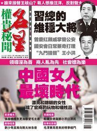 名星 [總第15期]:中國女人最壞時代