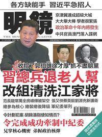 明鏡月刊 [總第67期]:習總兵退老人幫 改組清洗江家將