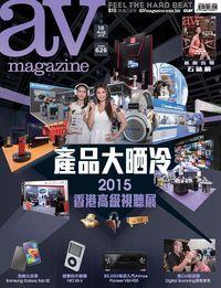 AV Magazine 2015/08/18 [issue 626]:2015香港高級視聽展