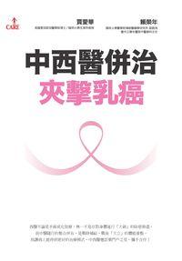 中西醫併治.夾擊乳癌