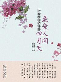 最愛人間的四月天:林徽因詩文導讀