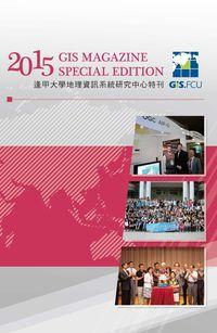 GIS magazine special edition. 2015