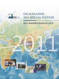 逢甲大學地理資訊系統研究中心年刊. 2011