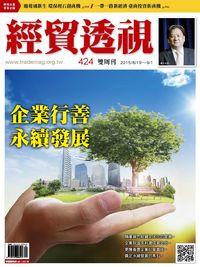 經貿透視雙周刊 2015/08/19 [第424期]:企業行善 永續發展
