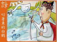 叼著魚的白鶴 [有聲書]