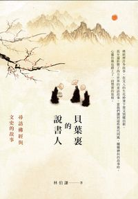 貝葉裏的說書人:尋訪佛經與文史的故事