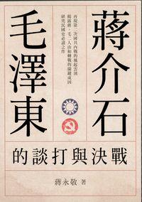 蔣介石、毛澤東的談打與決戰
