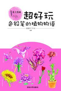 超好玩:色鉛筆的植物物語