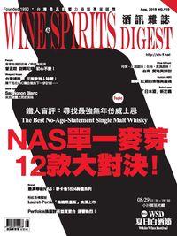 酒訊雜誌 [第110期]:NAS單一麥芽12款大對決!
