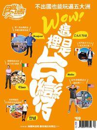 食尚玩家 雙周刊 2015/08/20 [第325期]:WOW! 這裡是台灣