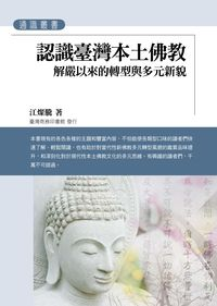 認識臺灣本土佛教:解嚴以來的轉型與多元新貌