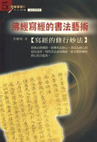 佛經寫經的書法藝術:寫經的修行妙法