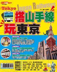 搭JR山手線玩東京