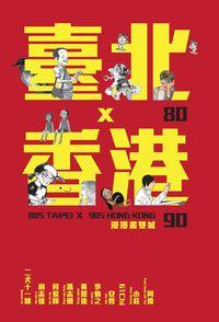 臺北80x香港90:漫漫畫雙城
