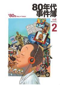 80年代事件簿. 2