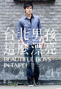 臺北男孩,這麼漂亮