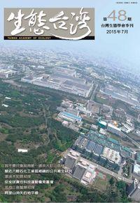 生態台灣 [第48期]:台灣生態學會季刊
