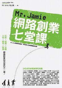 Mr.Jamie網路創業七堂課