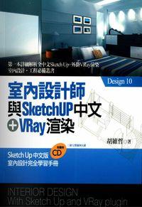 室內設計師與Sketch up中文+VRay渲染:室內設計完全學習手冊