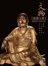 2015文物拍賣大典, 高古陶編, 高古銅編, 雕塑編, 家具編, 鼻煙壺編