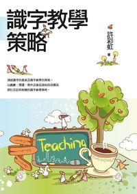 識字教學策略