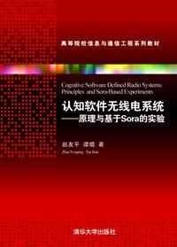認知軟體無線電系統:原理與基於Sora的實驗