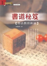 書道秘笈:書法教育新論
