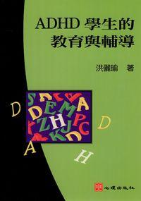 ADHD學生的教育與輔導