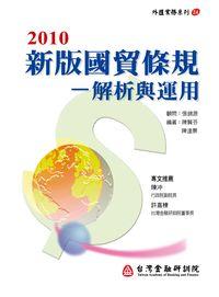 新版國貿條規:解析與運用