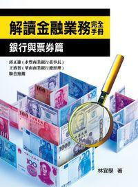 解讀金融業務完全手冊:銀行與票券篇