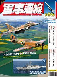 軍事連線 [第84期]:英倫空戰75週年 戰機紀念塗裝