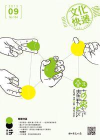 文化快遞 [第184期] [2015年09月號]:臺北藝穗節