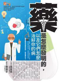 藥是怎麼發明的,以及它們怎麼治好你的病