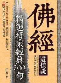 佛經這樣說:精選釋家經典200句