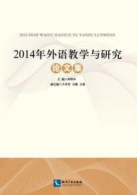 2014年外語教學與研究論文集