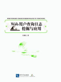 Web用戶查詢日誌挖掘與應用