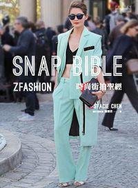 時尚街拍聖經